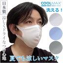 夏用 マスク 日本製 洗える 抗菌作用 布マスク クールマックス 涼しい 冷感 話しやすい 息苦しくない 夏用マスク 白 子供
