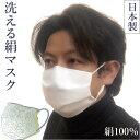 絹マスク 日本製 洗える 【在庫あり】 絹 マスク 絹 シルク UV対応 手作り 抗菌作用 紫外線カット シルクマスク 肌触りの良い絹素材 繰…