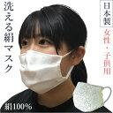 絹マスク 日本製 洗える 絹 マスク 女性・子供用 【在庫あり】絹 シルク 手作り 抗菌作用 紫外線カット ウィルス対策 肌触りの良い絹素…