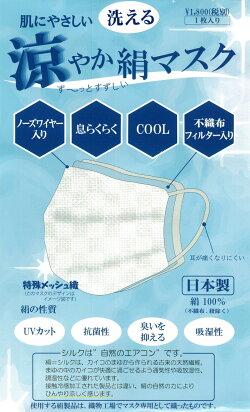 夏用絹マスク日本製洗える【在庫あり】絹マスク絹シルクUV対応手作り抗菌作用紫外線カットシルクマスク肌触りの良い絹素材繰り返し洗えて使えます日本製マスク布マスク洗える絹マスク