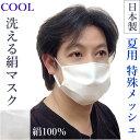 夏用 絹マスク 日本製 洗える 【在庫あり】 絹 マスク 絹 シルク UV対応 手作り 抗菌作用 紫外線カット シルクマスク 肌触りの良い絹素…