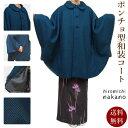 着物コート 和装 かわいい ケープマント 首 暖か 着物 ポンチョ きもの キモノ 洋服 防寒具 送料無料 和装ケープ