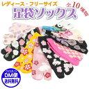 足袋ソックス 靴下 レディース かわいい くるぶし和柄 01 和風 雪駄 女性 下駄 浴衣 送料無料