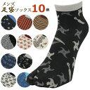 足袋ソックス メンズ レディース 和柄 男性用 足袋 ソックス 30 和風メンズ足袋ソックス 靴下 短い靴下 着物 メンズ足袋ソックス 雪駄 …