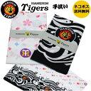 手ぬぐい 手拭 阪神タイガース 応援グッズ タオル代わりにも 日本製 国産 ネコポス送料無料 和物屋