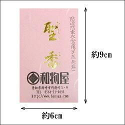 和物屋オリジナル聖香(ひじりこう)防虫防湿メール便送料無料