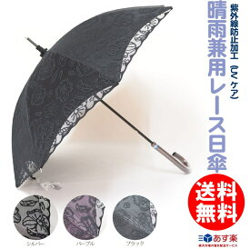 日傘 晴雨兼用 布日傘 uv パープル 紫 UVカット加工付 エレガント レース 紫外線防止加工 送料無料 夏物 和物屋