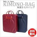 着物 バッグ 収納バッグ 着物ケース 日本製 ( 国産 ) の 軽い 持ち運び 着物バッグ 和装 ケース 送料無料 着物収納