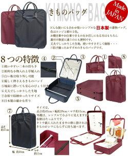 着物バッグ収納バッグ着物ケース日本製(国産)の軽い持ち運び着物バッグ和装ケース送料無料着物収納