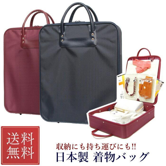 着物 バッグ 収納バッグ 着物ケース 日本製 軽い 持ち運び 着物バッグ 男性 女性 和装 ケース 送料無料 着物収納 きものバッグ 着物かばん 着物収納バッグ 着物持ち運びバッグ