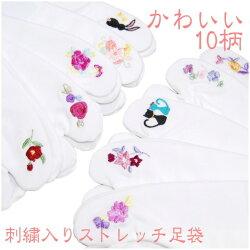 ストレッチ刺繍白足袋(足袋カバー) 日本製 メール便OKコハゼ無し/伸びる足袋/フリーサイズ/ワンポイント05P24Feb14
