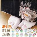 足袋 ストレッチ 花刺繍 足袋 レディース 白足袋 足袋 日本製足袋 かわいい足袋 和装 子供 成人式 振袖 袴 結婚式 留…