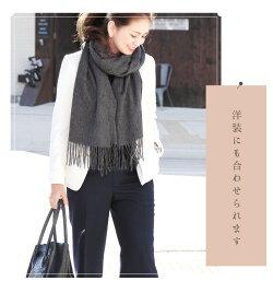 カシミヤ100%ストール大判ショール長方形幅広サイズワイド巾着物和装送料無料留袖和装ストール和物屋