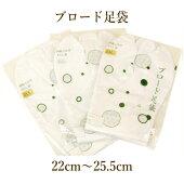 綿ブロード白足袋(22.0cm〜25.5cm)