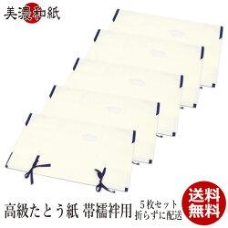 【美濃漉き紙】たとう紙帯・襦袢用