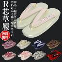 草履 着物用 女性 日本製 国産の履きやすい 痛くない レディース R芯草履 小紋 色無地 結婚式にも M Lサイズ 大きいサイズ 送料無料 あ…