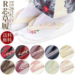 草履女性日本製国産の履きやすいR芯刺繍鼻緒で訪問着付下げ小紋紬色無地にも合わせていただけますMLサイズ大きいサイズ送料無料あす楽でお届けいたします。