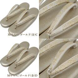 草履紗織(沙織/さおり)礼装用(フォーマル)Mサイズ三枚芯結婚式留袖訪問着付下げ色無地に。送料無料