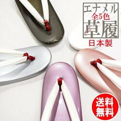 エナメル草履レディース女性用のエナメル草履02日本製(国産)フリーサイズ(ぞうり)です。送料無料黒白ピンク紫ブルーグレー小紋紬色無地などの和服時に。あす楽送料無料