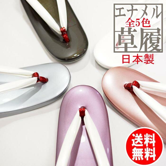 エナメル草履 レディース 着物 草履 02 女性用のエナメル 日本製 鼻緒 白 茶道 小紋 和装草履 送料無料 和物屋 卒業式 普段履き