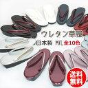 ウレタン 草履 和装 ウレタン草履 レディース 女性用のエナメル草履 01 国産 雨 雪 の日も 送料無料 着物 仕事用 日本製 きもの 痛くな…