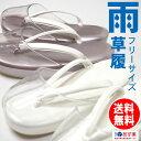 草履雨用 和装 日本製 レディース草履です。女性用時雨履き。送料無料でお届け!