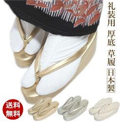 高級草履6枚芯日本製草履MLサイズ送料無料