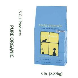 S.G.J. ピュア・オーガニック・ドッグフード・アダルト 5ポンド(2.27kg)【送料無料】(C&Rオーガニックドッグ)
