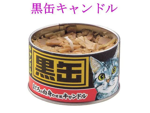 ペット仏具 カメヤマロウソク 黒缶キャンドル