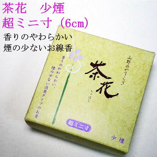 ペット仏具 線香「茶花」少煙タイプ