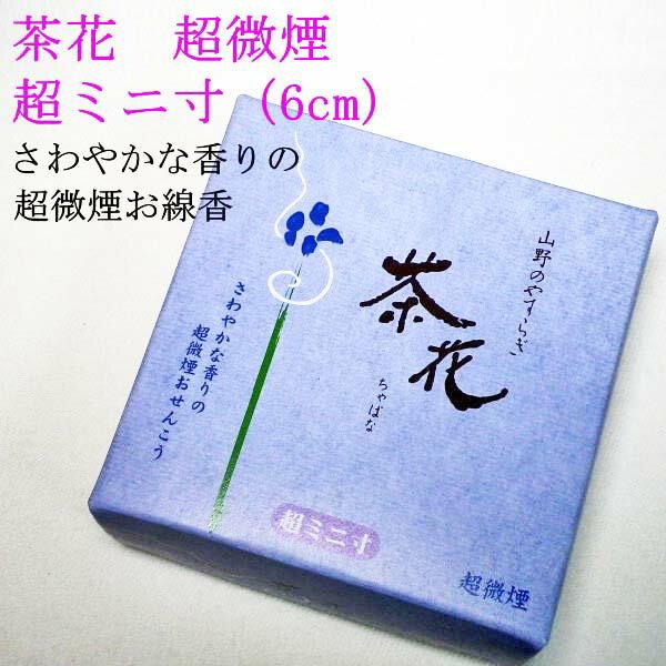 ペット仏具 線香 茶花超微煙タイプ