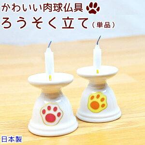 ペット仏具ろうそく立て肉球陶器 日本製