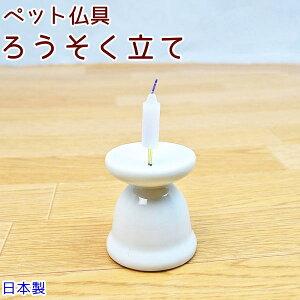 ペット仏具ろうそく立てホワイト陶器 日本製