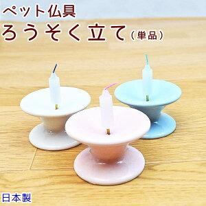ペット仏具ろうそく立て陶器 日本製