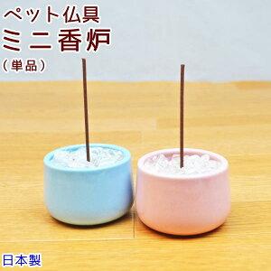 ペット仏具ミニ香炉陶器 日本製