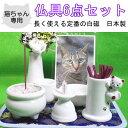 ペット仏具 猫ちゃん専用ペット仏具6点セット猫ちゃん線香差付き【日本製】