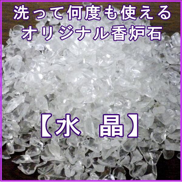 ペット仏具オリジナル香炉石(本水晶)洗って何度も使え経済的【メール便(ポスト投函)発送対応商品】