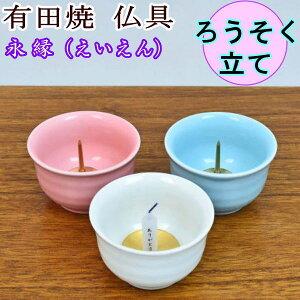 ペット仏具有田焼 ろうそく立て永縁(えいえん)陶器