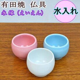 ペット仏具有田焼 水入れ永縁(えいえん)陶器