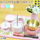 ペット仏具 ペット仏具セットおりん付き仏具12点セット 上質国産の桜りんが選べて 届いてすぐに使える「ご供養品3点」…