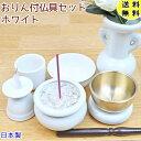 ペット仏具セット日本製ペット専用仏具で安心おりん付仏具セット ホワイト届いてすぐにお使い頂ける「ご供養3点セット…