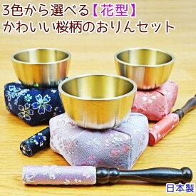 ペット仏具 おりんかわいい桜柄の色が選べるおりんセット(花型)【座布団とりん棒が同じ桜柄】【仏具】【リン】