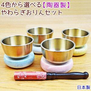ペット仏具 おりん桜柄のりん棒とかわいい色の陶器製台座が選べる「やわらぎ」おりんセット