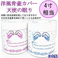 ペット仏具骨壷カバー「天使の眠り」4寸用(骨壷カバーのみ)【安心の日本製】