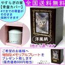 ペット仏具 骨壷カバー「やすらぎの家」 洋風柄4寸まで用(日本製)全国送料無料ご希望のお客様へ「メモリアルプレ…