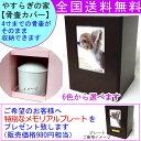 ペット仏具 骨壷カバー 「やすらぎの家」4寸まで用(日本製)全国送料無料ご希望のお客様へ「メモリアルプレート」…