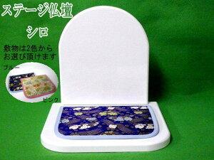 ペット仏壇 ステージ仏壇供養台/白【日本製】色を選べる敷物付きペット仏具