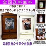 ペット仏壇ペット仏具2〜5寸の骨壷が収納できるお写真が飾れるナチュラル仏壇2色から選べます