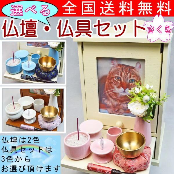 ペット仏壇 ペット仏具 骨壷が収納できるお写真が飾れるナチュラル仏壇上質国産のりん付き仏具セットさくら