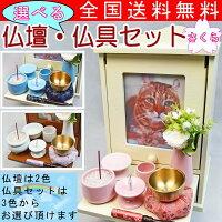 ペット仏壇ペット仏具骨壷が収納できるお写真が飾れるナチュラル仏壇りん付き仏具セットさくら